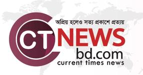 CTG Online News; চট্টগ্রামের তাজা সব খবর - সিটিনিউজবিডি