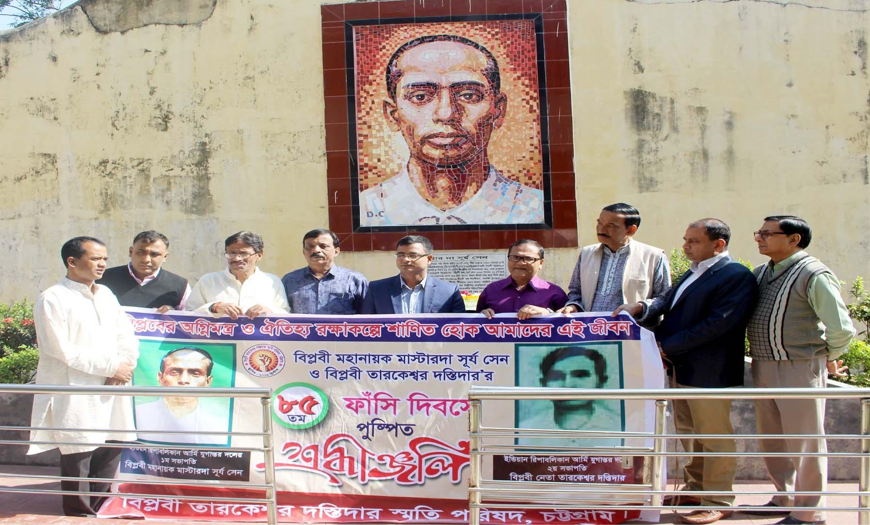 চট্টগ্রাম কারাগারেবিপ্লবী সূর্য সেন ও তারকেশ্বর স্মৃতিতে শ্রদ্ধা